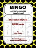 BINGO Arabic Letters