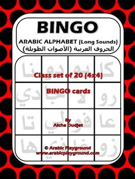 BINGO Arabic Letters Long Sounds