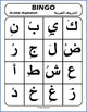 BINGO Arabic Letters Short Sounds