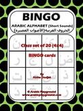 BINGO Arabic Letters Short Sounds