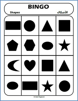 BINGO Arabic Shapes