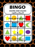 BINGO Arabic Shapes and Colors