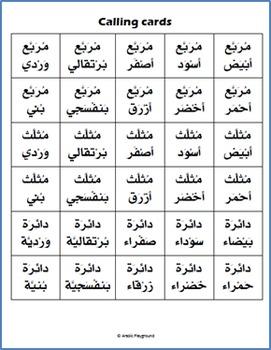 BINGO Arabic Shapes and Colors