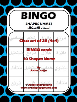 BINGO Arabic Shaps Name