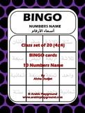 BINGO Numbers Name
