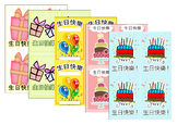 BIRTHDAY CARDS IN MANDARIN