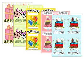 BIRTHDAY CARDS IN MANDARIN
