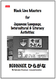 BLMs for Japanese Language & Intercultural Activities: Beginner Hiragana