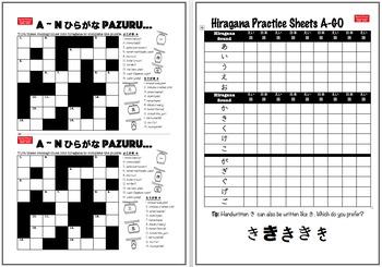 BLMs for Japanese Language & Intercultural Activities: Beginner Hiragana
