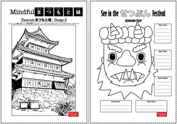 BLMs for Japanese Language, Intercultural & Literacy Activities: Knowing 日本