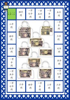 BUMP game : Japanese money