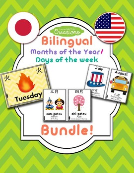 BUNDLE! Months of the Year/Days of the Week Bilingual English/Japanese