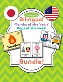 BUNDLE! Months of the Year/Days of the Week Bilingual Engl