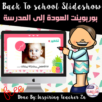 Back To school Slideshow - بوربوينت العودة للمدرسة