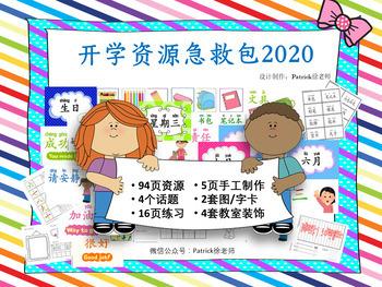 Back to School 开学主题中文主题资源包