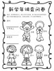 Back to School (Simplified Chinese)