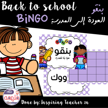 Back to School Bingo - بنقو