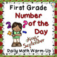 Back to School Bundle for 1st Grade ~ SAVE, SAVE, SAVE!