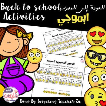 Back to School Emoji- نشاط الرموز التعبيرية