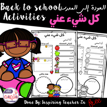 Back to School FREEBIE - كل شيء عني