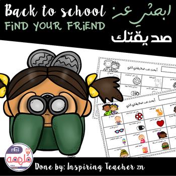 Back-to-School Find-A-Friend Game - ابحث عن صديقك