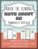 Back to School: Math About Me Pamphlet/Trifold for Upper E