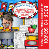 Back to School Multiplication Input/Output Tables