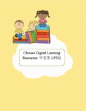 Back to School Resources for Family: Chinese Digital Learn