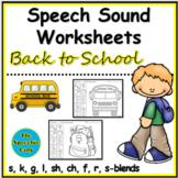Back to School Speech Sound Worksheets