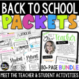 Back to School Student Packet and Parent Packet BUNDLE | D