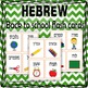 Back to school Hebrew Flash cards