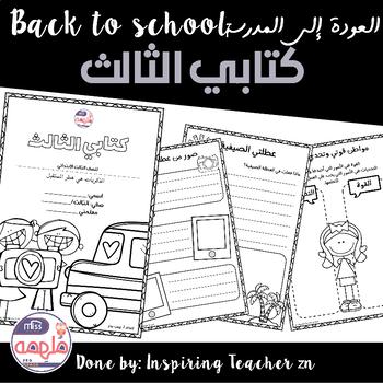 Back to school My 3rd Book - كتابي الثالث للصف الثالث الإبتدائي (اليوم الأول)