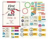 Back to school classroom labels  中文教室标签