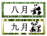 Bamboo themed calendar cards - Chinese
