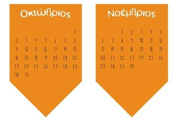 Banner και Σχολικό Ημερολόγιο 2017 - 2018 (μικρό μέγεθος)