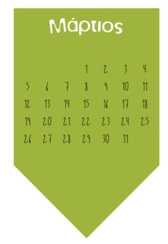Banner και Σχολικό Ημερολόγιο 2017-2018