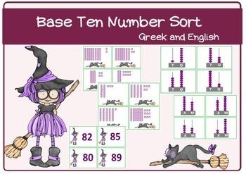 Base Ten Number Sort