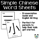 Basic Chinese Characters for Non-Chinese Speakers
