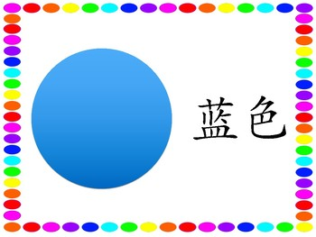 Basic Chinese Colors 基本中文颜色 for Word Wall (Color + Chinese Words only - 颜色图和名称)