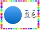 Basic Chinese Colors with Pinyin - powerpoint