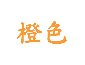 Basic Colors -  Flash Cards (Tradition Chinese Version / Letter Size)