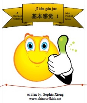 Basic Feelings in Mandarin Chinese