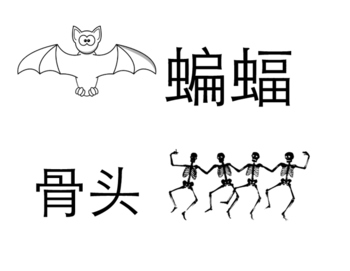 Holiday-Basic Halloween Vocabulary Chinese