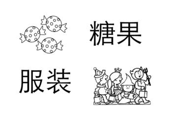 Holiday- Freebie Halloween Vocabulary Chinese