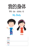 Basic Mandarin for Beginners - My Body unit