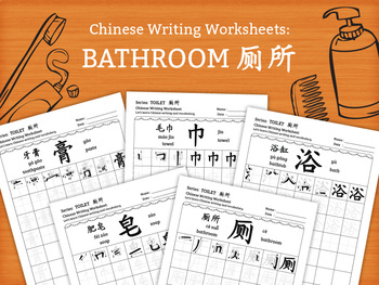 Bathroom - Chinese writing worksheets 28 pages DIY learn Chinese printable