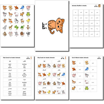 Beginner Arabic: Animals - ☆no prep☆ printables, quizes, activities and more