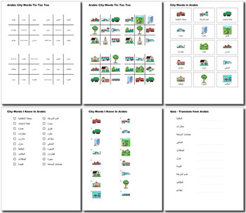 Beginner Arabic: City Words ☆no prep☆ printables, quizes, activities and more