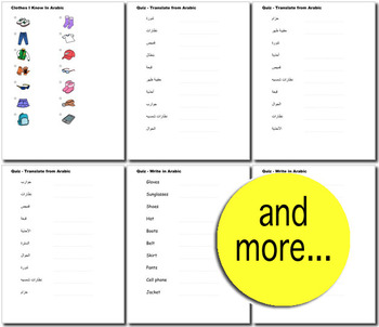 Beginner Arabic: Clothes - ☆no prep☆ printables, quizes, activities and more