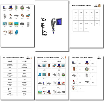 Beginner Arabic Household Words no prep printables, quizes, activities and more